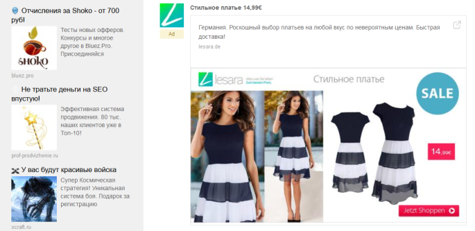Example_advertising_Mail.ru
