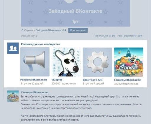 newsfeed_vkontakte