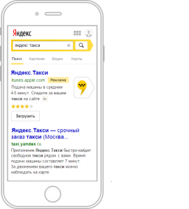 yandex_app_marketing