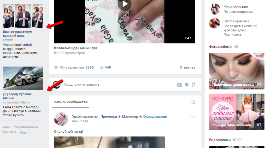 vk_adverts