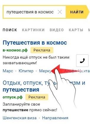 Picture_2_Yandex_Contextual_ad_mobile