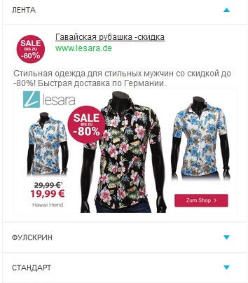 Picture_6_ Mobile_ad_format_in_myTarget